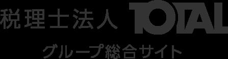 税理士法人TOTAL 総合サイト